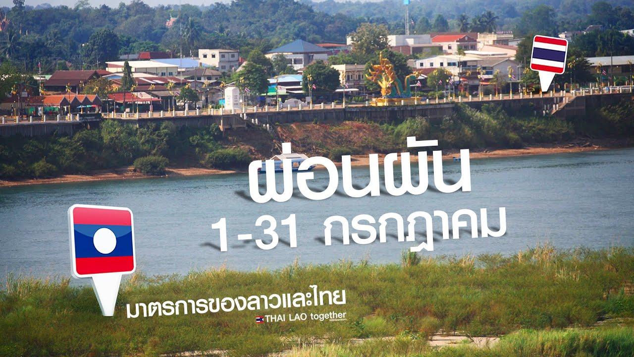 มาตรการไทย-ลาวถึง31กรกฎาคม :) THAI-LAOS