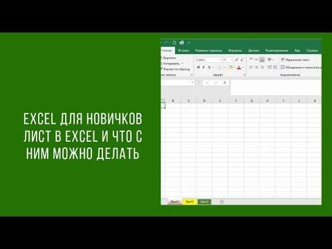 Excel для начинающих. Лист в Excel и действия с ним.