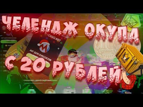 ЧЕЛЕНДЖ ОКУПА С 20 РУБЛЕЙ НА MYCSGO.NET!!!(КОЛЕСО ФОРТУНЫ №2)
