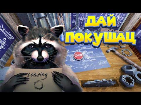 ЕНОТСКАЯ ЖИЗНЬ БЕЗ ЕДЫ Wanted Raccoon
