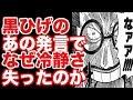 【ワンピース】センゴクが冷静さを失った黒ひげの発言(考察)