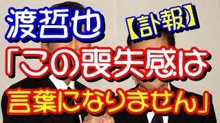 【訃報】渡哲也、弟・渡瀬恒彦の死去にコメント…余命宣告されていた… ご...