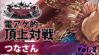【WlW】電アケ的頂上対戦Vol.2(つなさん:美猴)