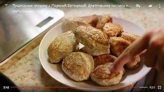 Здоровое питание с Мариной Евтешиной. Легкие котлеты из форели и куриного филе.