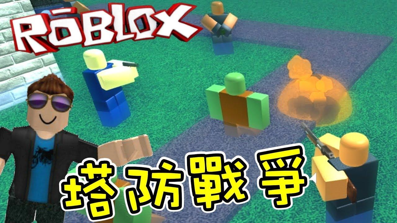 有趣的塔防對戰遊戲!塔防戰爭! 機器磚塊 Roblox【至尊星】 - YouTube