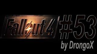 53 - Убиваем сотню синтов, бежим по минному полю - Fallout 4