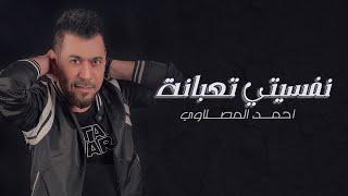 أحمد المصلاوي -  نفسيتي تعبانة ( حصريا ) | 2021 | Ahmed Al Maslawi - Nafsiti Taabana