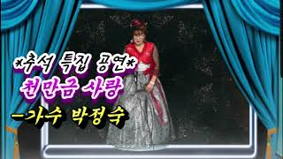 *추석 특별 공연*  천만금 사랑  - 가수 박정숙 2…