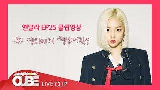 [옌달라 EP.25] SHORT CLIP #02 : 옌디에게 행복이란?