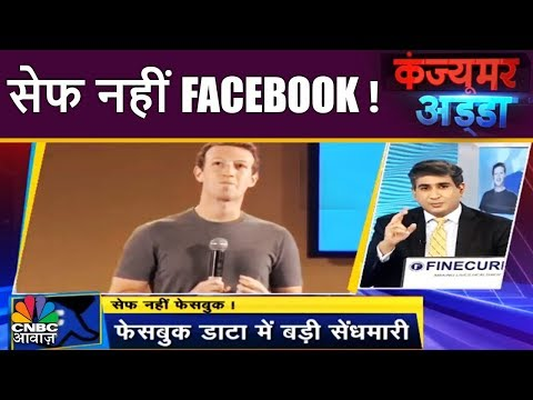 Consumer Adda | सेफ नहीं facebook! | Data Protection पर कड़ा कानून क्यों नहीं? | CNBC Awaaz