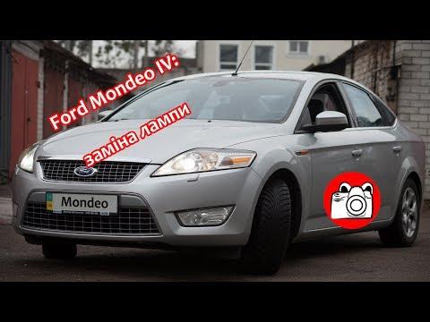Заміна лампи на Ford Mondeo IV (Headlight bulb replace)