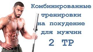 Комбинированные тренировки на похудение для мужчин (2 тр)