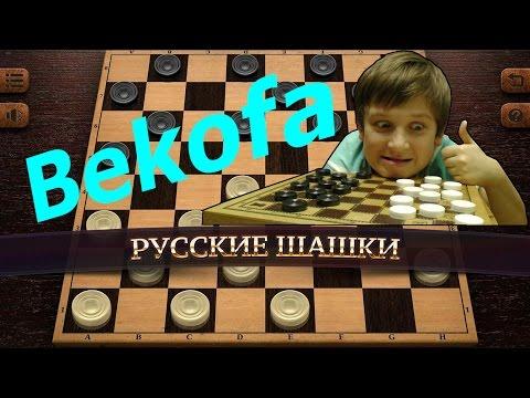Игра шашки: скачать, играть бесплатно в стрип шашки или