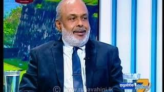 Ayubowan Suba Dawasak 2019-01-18 | Port City Sri Lanka | Rupavahini Thumbnail