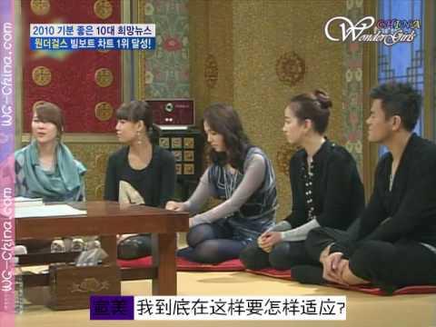 [100115]Wonder Girls - 2010希望NEWS1位 @ MBC快樂的日子[中字][Chi-Sub]