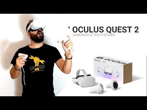 OCULUS QUEST 2 - Τα πάντα για το VR Επ.1