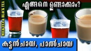 കട്ടൻ ചായയും പാൽ ചായയും എങ്ങനെ ഉണ്ടാക്കാം | How To Make Black Tea & Milk Tea | Kerala Style Recipes