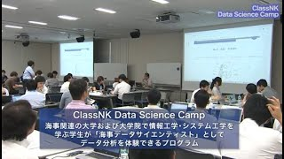 ClassNK Data Science Camp (Japanese)