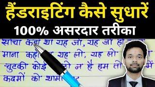 हैंडराइटिंग कैसे सुधारें ✔️ | Handwriting kaise sudhare | How to improve handwriting in hindi
