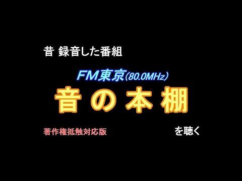 20170710 昔 録音したFM番組「音の本棚」筒井康隆短編集より 第2~5話