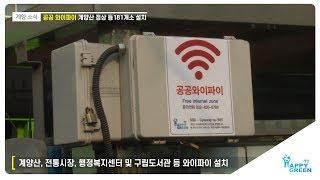 공공 와이파이 181개소 설치 완료_[2019.7.3주] 영상 썸네일