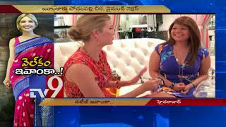 The many dimensions to Ivanka Trump -  TV9 Now