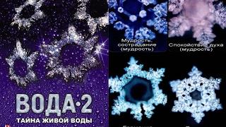 """Фильм """"Живая вода. Часть 2"""" HD."""