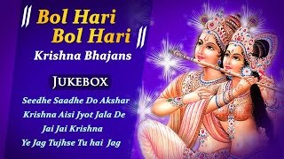 Bol Hari Bol Hari | Krishna Bhajans | Jai Jai Krishna | Bhakti Songs