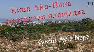 Кипр. Айя - Напа, Смотровая площадка, Дикий пляж.  Ayia Napa Cyprus. #3
