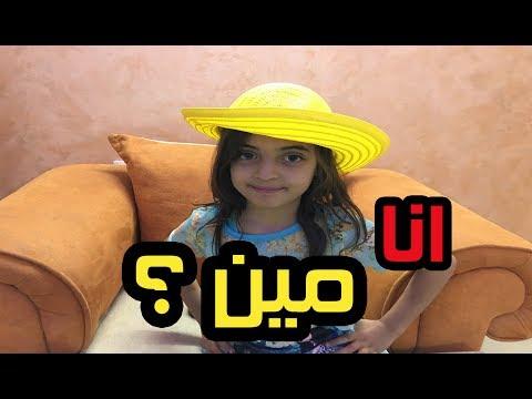 انا مين ؟ غنيت اعطونا الطفولة - كم تبلغ مساحة  غزة ؟ يوتيوبير من غزة
