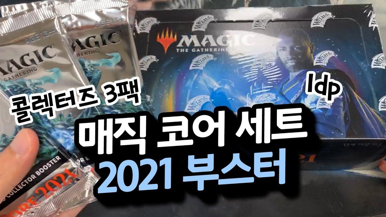 오랜만에 돌아온 뜯발 영상! 매직 Core set 2021 부스터 [sponsored by 해즈브로][기무기훈 매직더개더링]