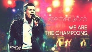 Смотреть клип Хор Турецкого- We Are The Champions