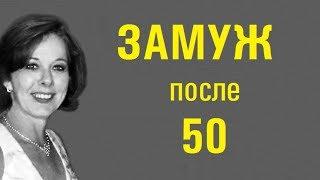 ЧТО ДЕЛАТЬ МУЖЧИНЕ ПОСЛЕ 50 ЛЕТ - ч.1