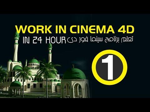 تعلم السينما فور دي في 24 ساعه Work In Cinema 4D In 24 Hour
