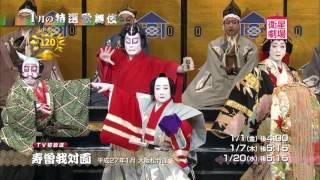 衛星劇場 特選歌舞伎1月