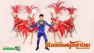 สไมล์อ๊อฟลูกทุ่งไทย [official MV] แมนเจษฏา ชิงช้าสวรรค์