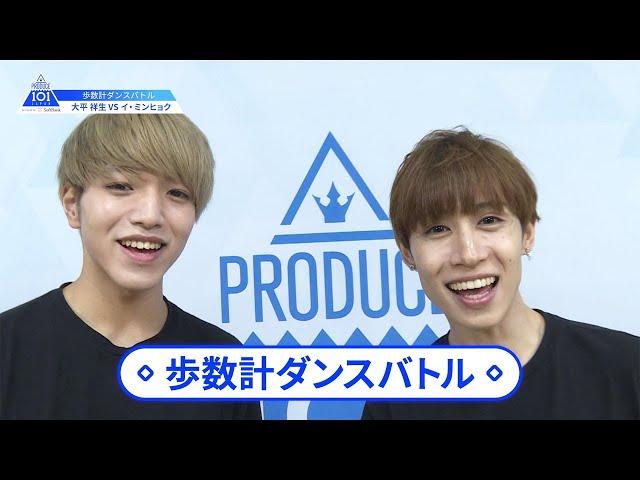 【大平 祥生(Ohira Shosei)VSイ・ミンヒョク(Lee Minhyuk)】歩数計ダンスバトル|PRODUCE 101 JAPAN