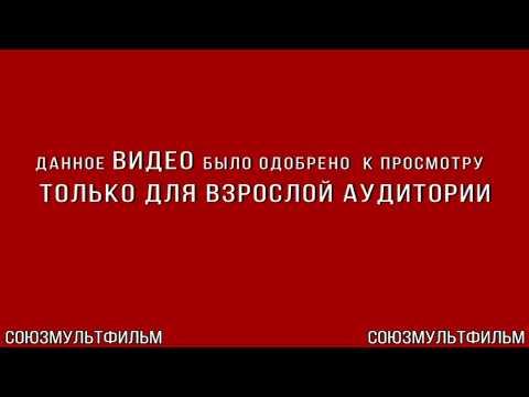 Love, Death, Robots - Soviet Adaptation (made In USSR) - Советские любовь смерть и роботы