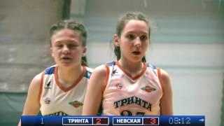 Первенство России / Девушки 2002 / Финал / Тринта - Невская