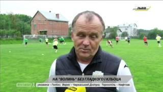 Олег Дулуб: Гладкий для нашего клуба это очень большой форвард