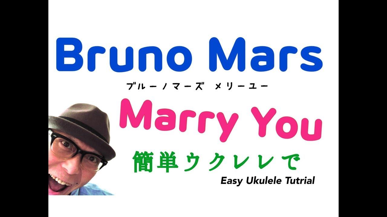 Bruno Mars - Marry You【ウクレレ 超かんたん版 コード&レッスン付】Easy Ukulele (w/ Subtitles)