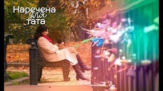 Наречена для тата. Выпуск 1 от 30.01.2018 - ПРЕМЬЕРА 2018
