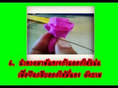 ดอกกุหลาบจากกระดาษย่น