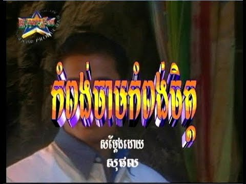 Kompong Cham Kompong Jet (Male, Music Only)