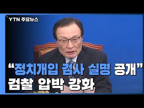"""이해찬 """"정치 개입 검사 실명 공개""""...검찰 압박 강화 / YTN"""