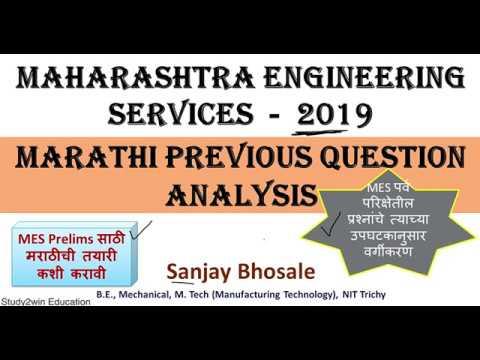MPSC - Maharashtra Engineering Services 2019| Marathi previous question  analysis