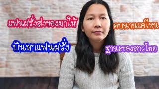 แฟนฝรั่งส่งของมาให้ บินหาแฟนฝรั่ง คบนานแค่ไหน ฐานะสาวไทย แชท หาแฟนฝรั่ง goods mystore15