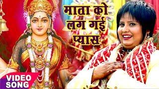 SUPERHIT BHAJAN 2017 - DEVI - माता को लग गई प्यास - Bhakti Ka Lahrata Sagar - Bhojpuri Devi Geet