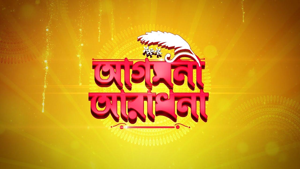 Agamani Aradhana | Zee Bangla | Mahalaya 2020 Mega Event
