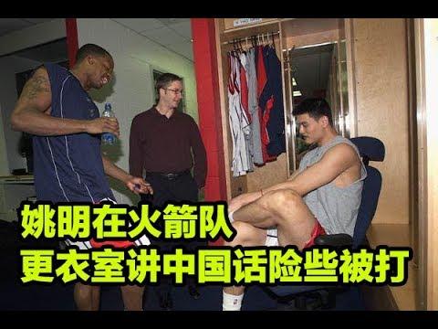 火箭队新更衣室_NBA揭秘:姚明在火箭队更衣室时讲中国话险些被打,到底说的是 ...